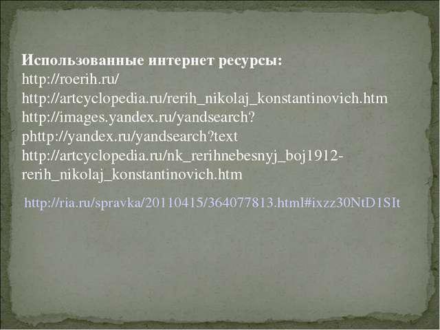 Использованные интернет ресурсы: http://roerih.ru/ http://artcyclopedia.ru/re...