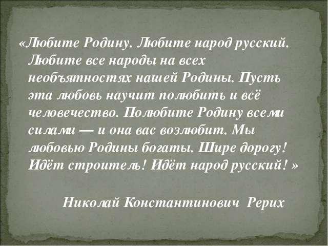 «Любите Родину. Любите народ русский. Любите все народы на всех необъятностях...