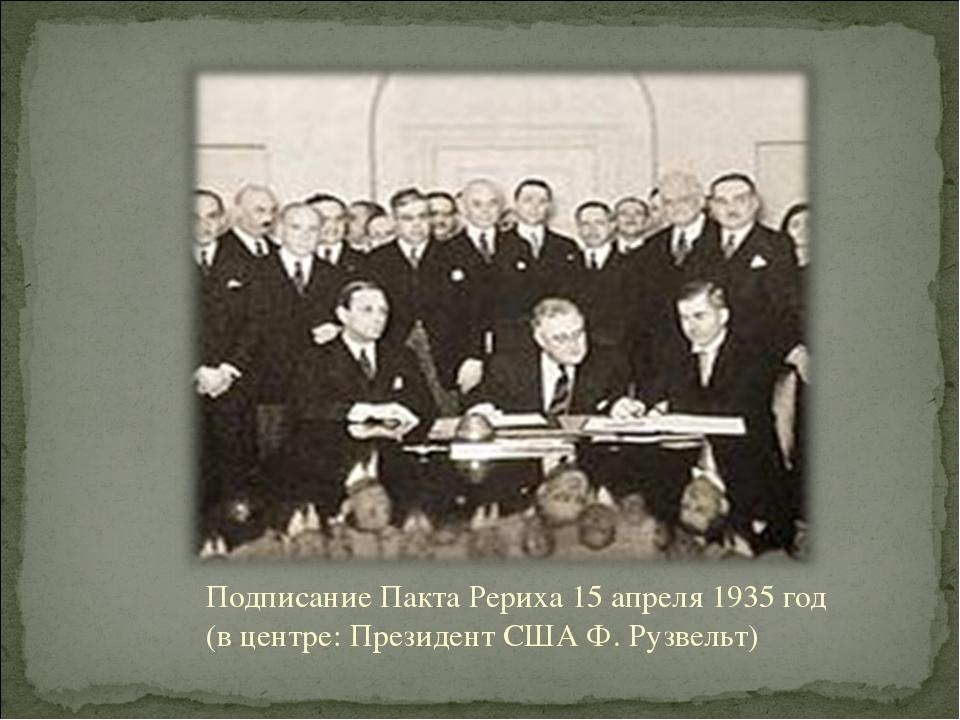 ПодписаниеПакта Рериха 15 апреля 1935 год (в центре:Президент СШАФ. Рузвел...
