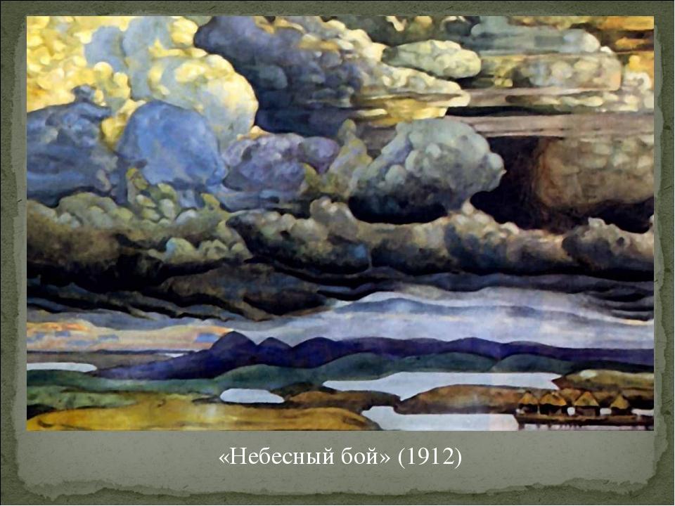 «Небесный бой» (1912)