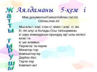 Аялдаманың 5-кезеңі Мои документы//саяхат/ойлан,тап.txt. Ойлан,тап.txt Мысалы