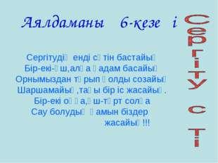 Аялдаманың 6-кезеңі Сергітудің енді сәтін бастайық Бір-екі-үш,алға қадам баса