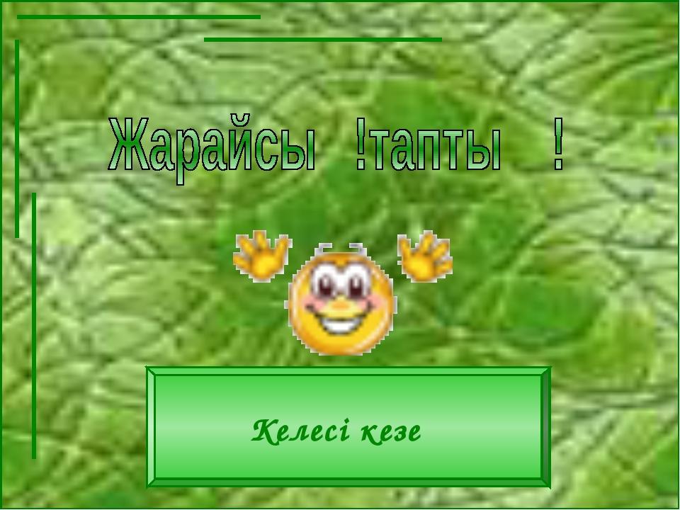 Келесі кезең