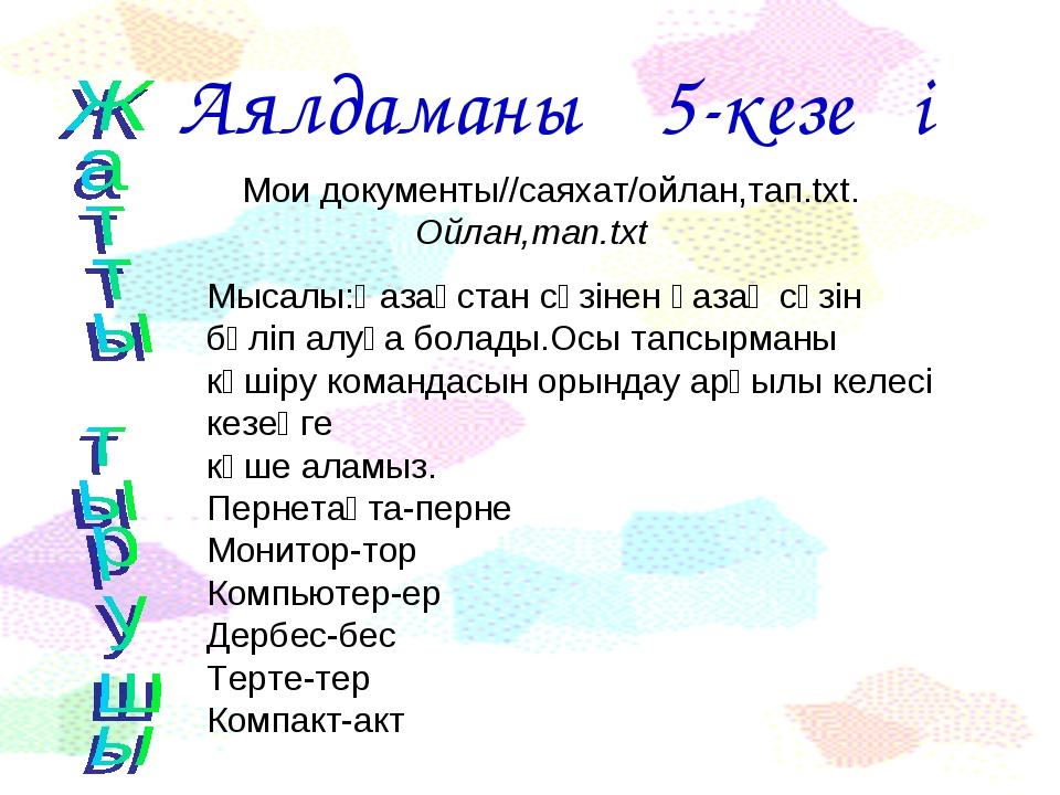 Аялдаманың 5-кезеңі Мои документы//саяхат/ойлан,тап.txt. Ойлан,тап.txt Мысалы...