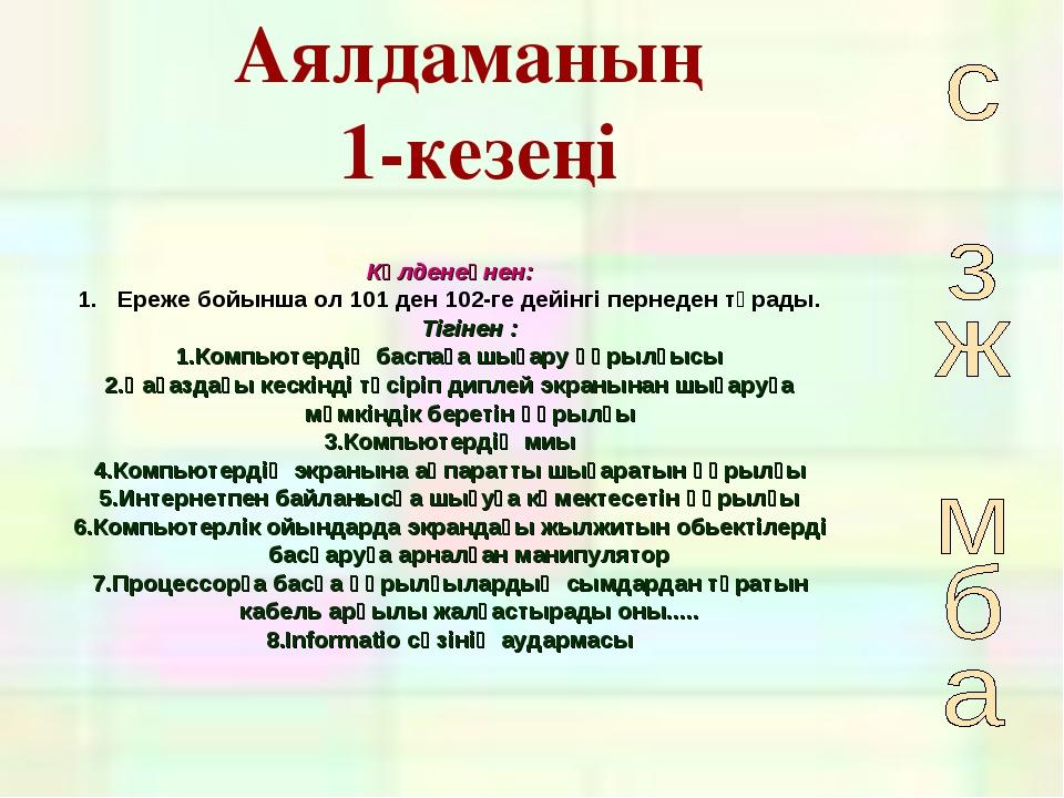 Аялдаманың 1-кезеңі Көлденеңнен: Ереже бойынша ол 101 ден 102-ге дейінгі перн...