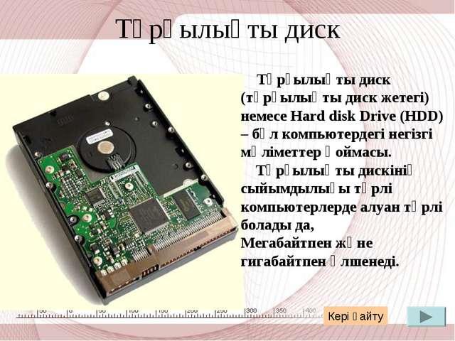 Тұрғылықты диск Тұрғылықты диск (тұрғылықты диск жетегі) немесе Hard disk Dri...