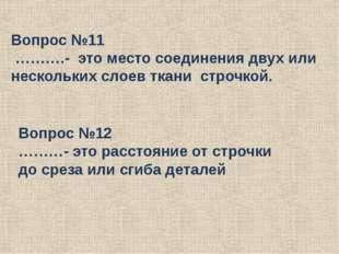 Вопрос №12 ………- это расстояние от строчки до среза или сгиба деталей Вопрос №