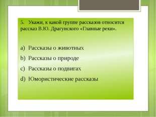 5.Укажи, к какой группе рассказов относится рассказ В.Ю. Драгунского «Главны