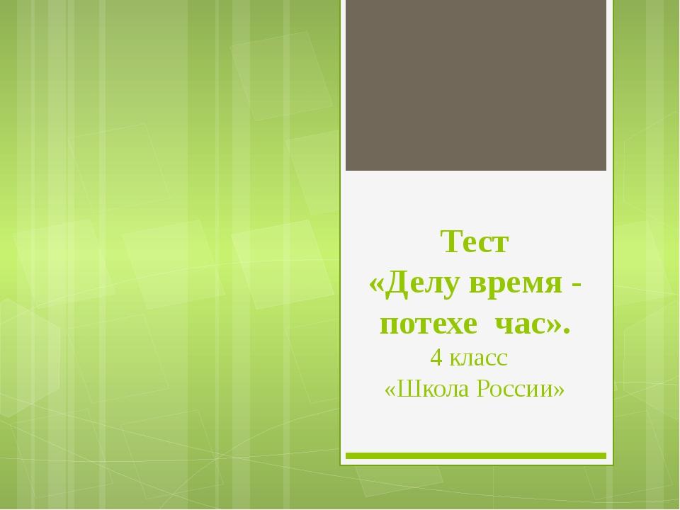Тест «Делу время - потехе час». 4 класс «Школа России»