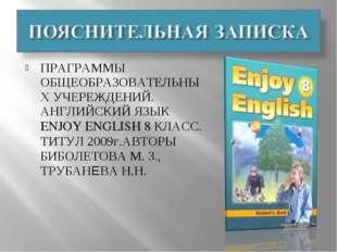 ПРАГРАММЫ ОБЩЕОБРАЗОВАТЕЛЬНЫХ УЧЕРЕЖДЕНИЙ. АНГЛИЙСКИЙ ЯЗЫК ENJOY ENGLISH 8 КЛ