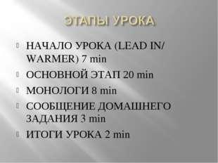 НАЧАЛО УРОКА (LEAD IN/ WARMER) 7 min ОСНОВНОЙ ЭТАП 20 min МОНОЛОГИ 8 min СООБ