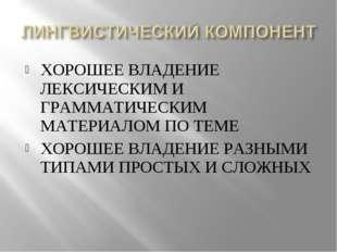 ХОРОШЕЕ ВЛАДЕНИЕ ЛЕКСИЧЕСКИМ И ГРАММАТИЧЕСКИМ МАТЕРИАЛОМ ПО ТЕМЕ ХОРОШЕЕ ВЛАД