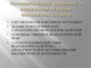 УЧЕТ ИНТЕРЕСОВ И МОТИВОВ ОБУЧАЕМЫХ ЗНАНИЕ ПСИХОЛОГИЧЕСКИХ ХАРАКТЕРИСТИК МОНОЛ
