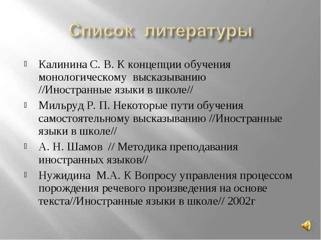 Калинина С. В. К концепции обучения монологическому высказыванию //Иностранны...