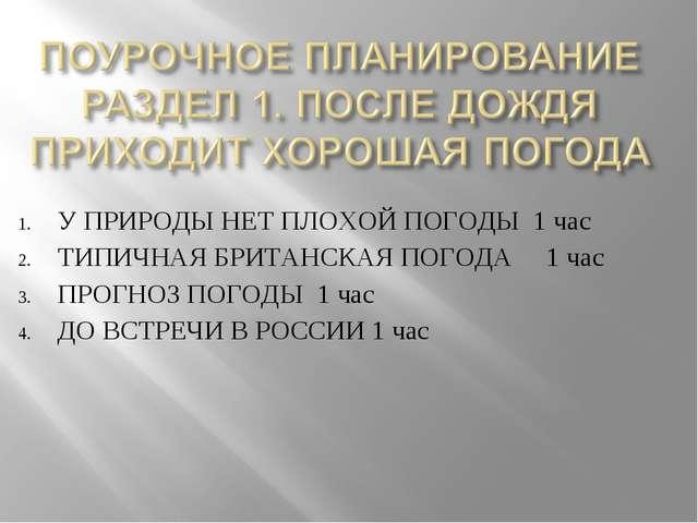 У ПРИРОДЫ НЕТ ПЛОХОЙ ПОГОДЫ 1 час ТИПИЧНАЯ БРИТАНСКАЯ ПОГОДА 1 час ПРОГНОЗ ПО...