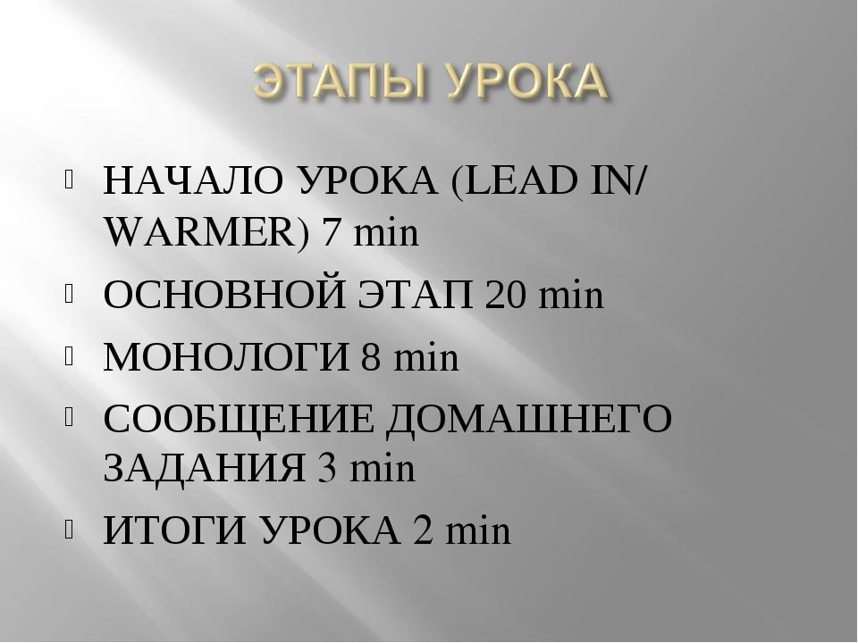 НАЧАЛО УРОКА (LEAD IN/ WARMER) 7 min ОСНОВНОЙ ЭТАП 20 min МОНОЛОГИ 8 min СООБ...