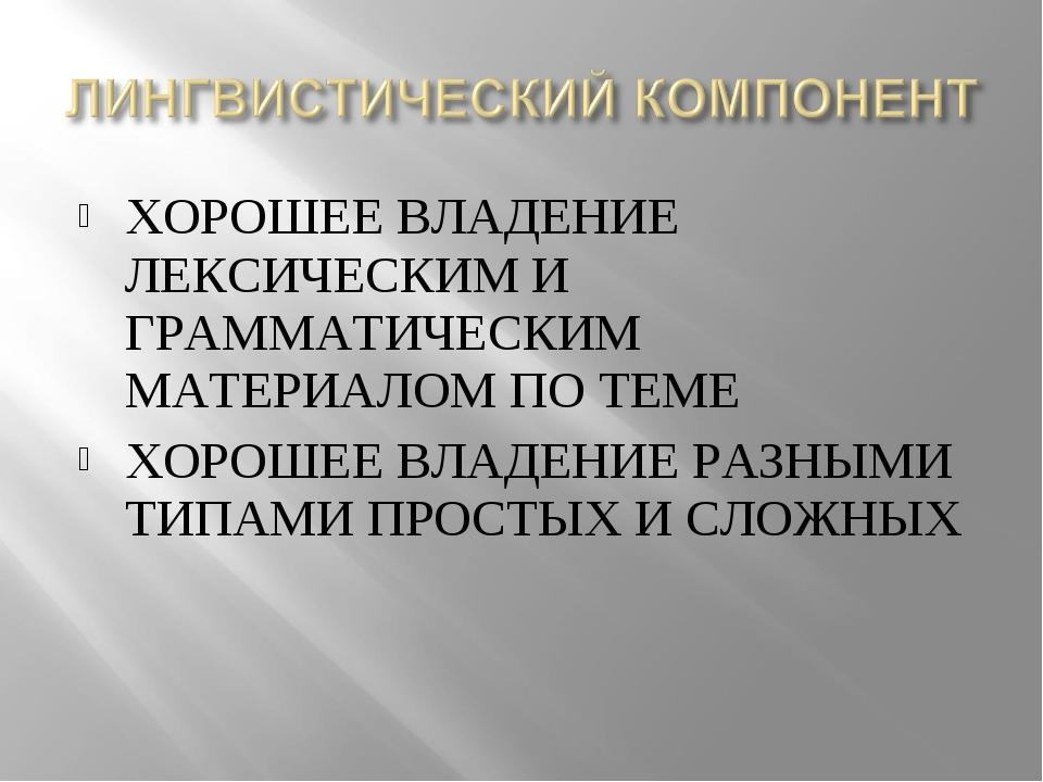ХОРОШЕЕ ВЛАДЕНИЕ ЛЕКСИЧЕСКИМ И ГРАММАТИЧЕСКИМ МАТЕРИАЛОМ ПО ТЕМЕ ХОРОШЕЕ ВЛАД...