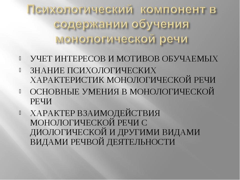 УЧЕТ ИНТЕРЕСОВ И МОТИВОВ ОБУЧАЕМЫХ ЗНАНИЕ ПСИХОЛОГИЧЕСКИХ ХАРАКТЕРИСТИК МОНОЛ...