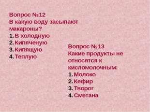 Вопрос №12 В какую воду засыпают макароны? В холодную Кипяченую Кипящую Теплу