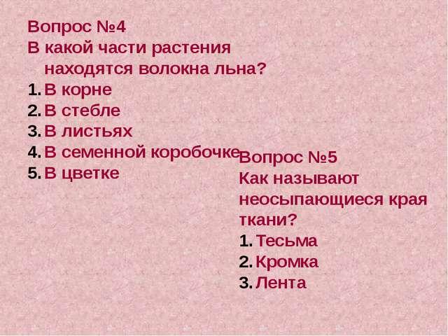 Вопрос №5 Как называют неосыпающиеся края ткани? Тесьма Кромка Лента Вопрос №...