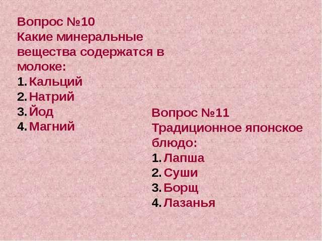 Вопрос №10 Какие минеральные вещества содержатся в молоке: Кальций Натрий Йод...