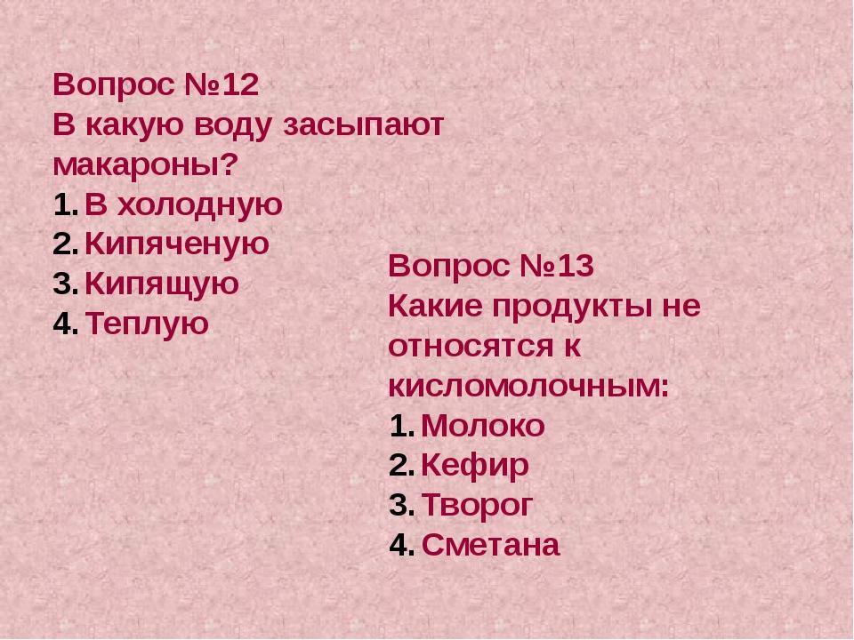 Вопрос №12 В какую воду засыпают макароны? В холодную Кипяченую Кипящую Теплу...