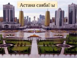Астана саябағы