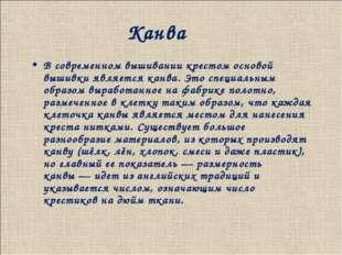Канва В современном вышивании крестом основой вышивки является канва. Это сп