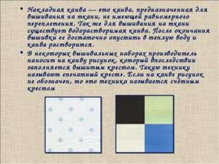 Накладная канва— это канва, предназначенная для вышивания на ткани, не имеющ