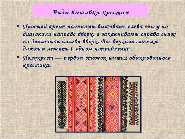 Виды вышивки крестом Простой крестначинают вышивать слева снизу по диагонали...