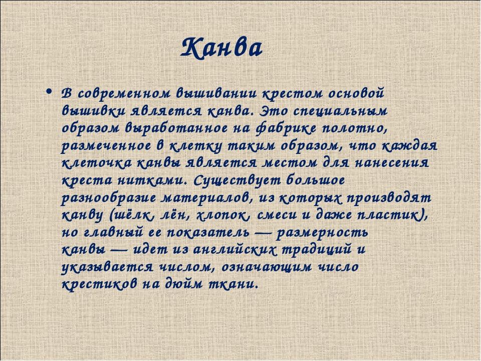 Канва В современном вышивании крестом основой вышивки является канва. Это сп...