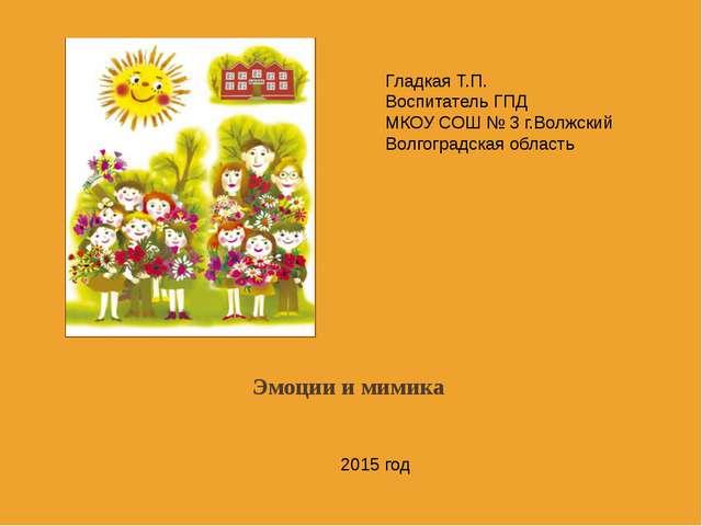 2015 год Гладкая Т.П. Воспитатель ГПД МКОУ СОШ № 3 г.Волжский Волгоградская о...