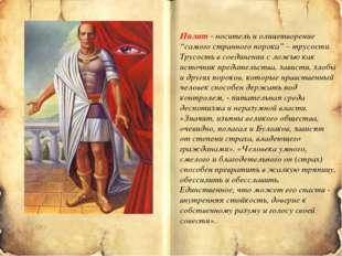 """Пилат - носитель и олицетворение """"самого странного порока"""" – трусости. Трусос"""