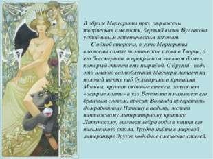 В образе Маргариты ярко отражены творческая смелость, дерзкий вызов Булгакова