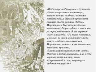 «В Мастере и Маргарите» Булгакову удалось выразить «настоящую, верную, вечную