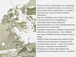 Тьма, или Зло, по Булгакову, не в имеющих власть, не в правительстве, не в то