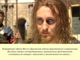 В трактовке образа Иисуса Христа как идеала нравственного совершенства Булгак
