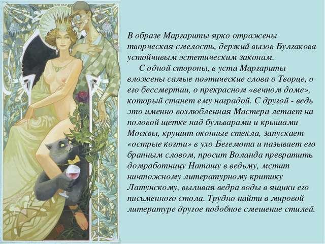 В образе Маргариты ярко отражены творческая смелость, дерзкий вызов Булгакова...
