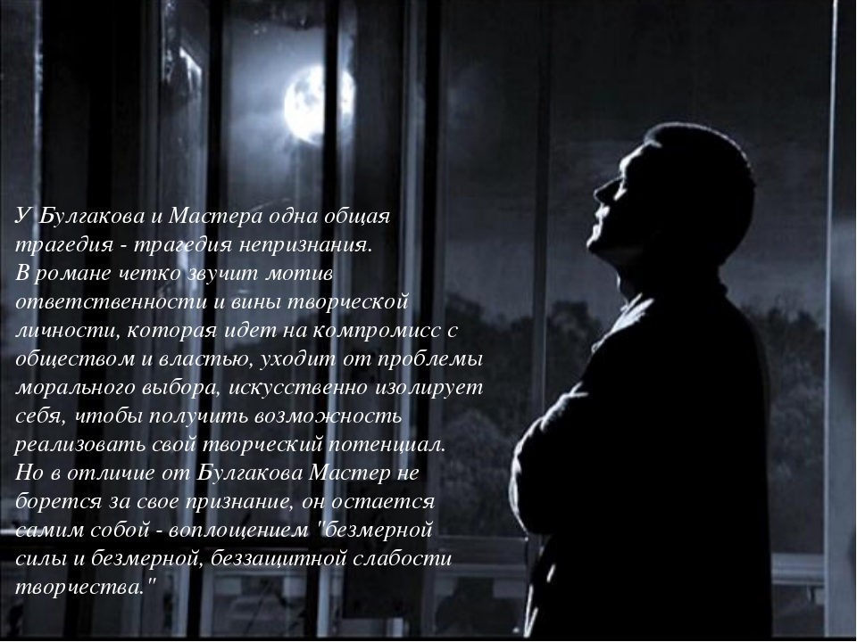 У Булгакова и Мастера одна общая трагедия - трагедия непризнания. В романе че...