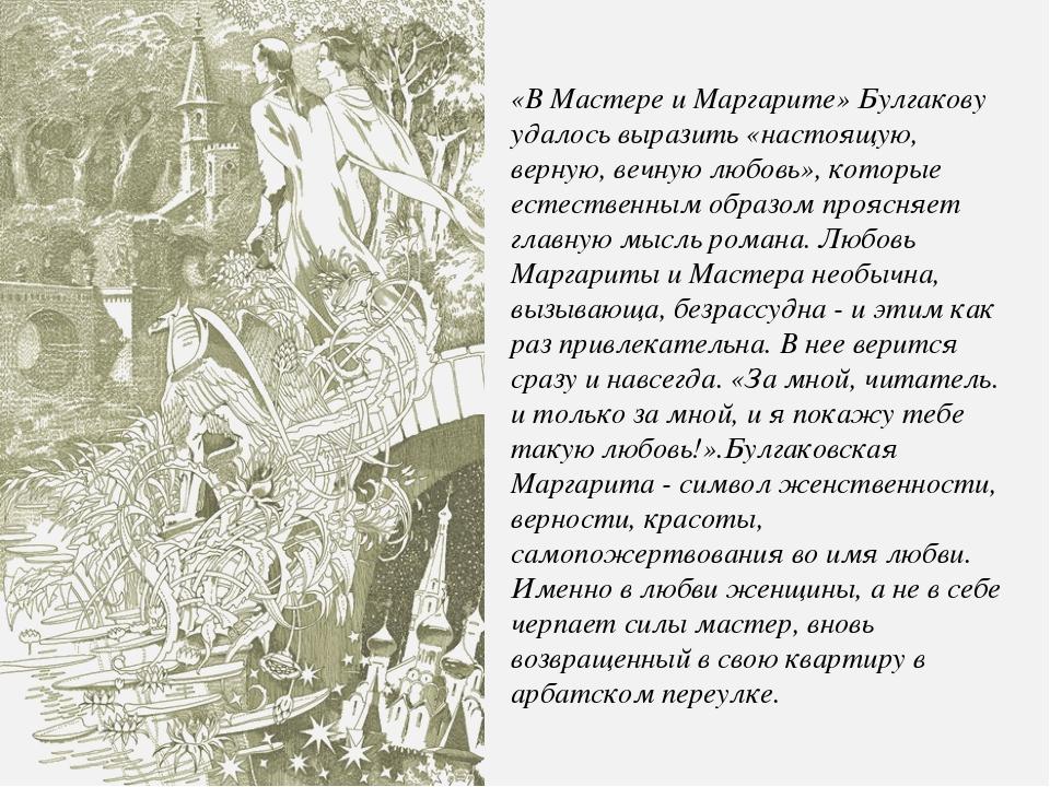 «В Мастере и Маргарите» Булгакову удалось выразить «настоящую, верную, вечную...