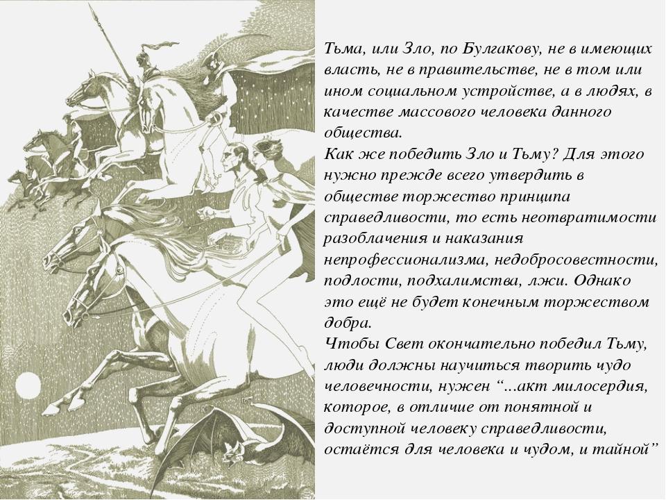 Тьма, или Зло, по Булгакову, не в имеющих власть, не в правительстве, не в то...