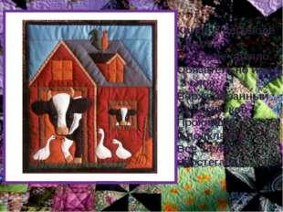 Квилт-в переводе с англ. Стеганое одеяло. Обязательно имеет 3 слоя; Верх собр