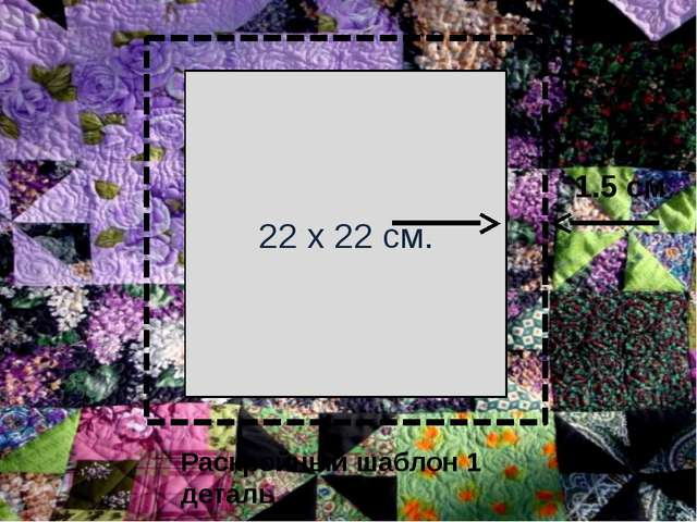 22 х 22 см. 1.5 см Раскройный шаблон 1 деталь