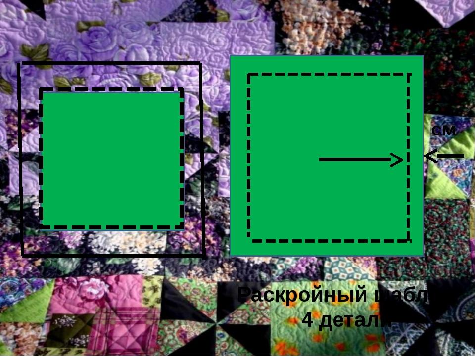 1,5 см Раскройный шаблон 4 детали