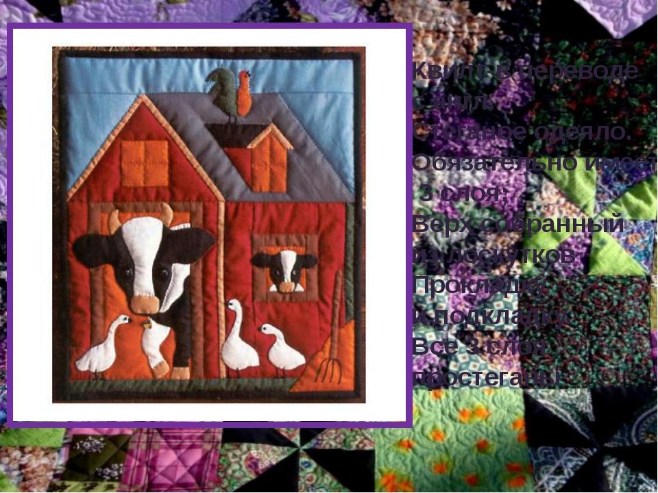Квилт-в переводе с англ. Стеганое одеяло. Обязательно имеет 3 слоя; Верх собр...
