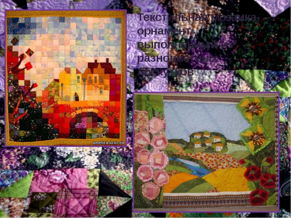 Текстильная мозаика-орнамент выполненный из разноцветных лоскутков