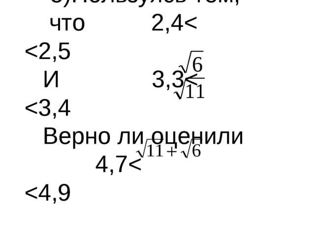5)Пользуясь тем, что 2,4<