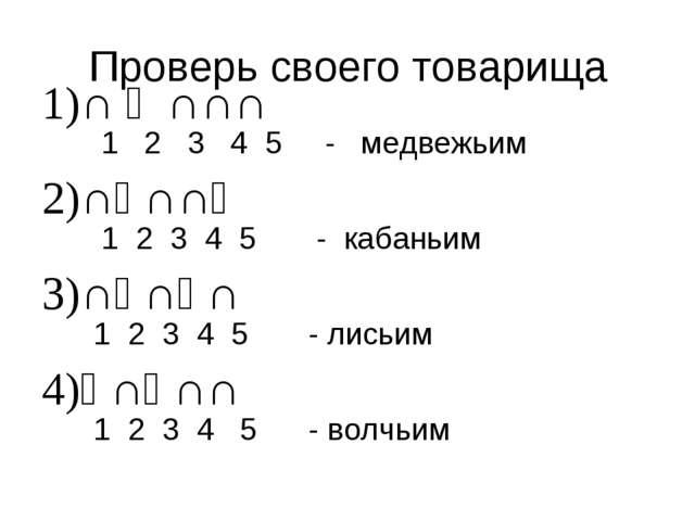 Проверь своего товарища 1)∩ ‒ ∩∩∩ 1 2 3 4 5 - медвежьим 2)∩‒∩∩‒ 1 2 3 4 5 - к...