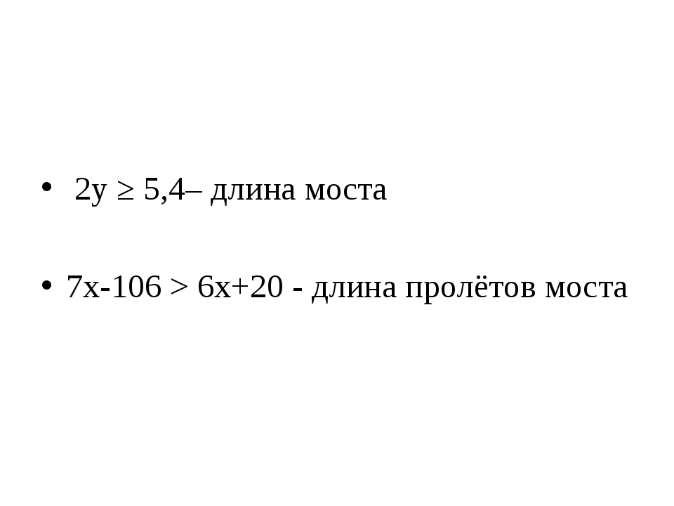 2у ≥ 5,4– длина моста 7х-106 > 6х+20 - длина пролётов моста