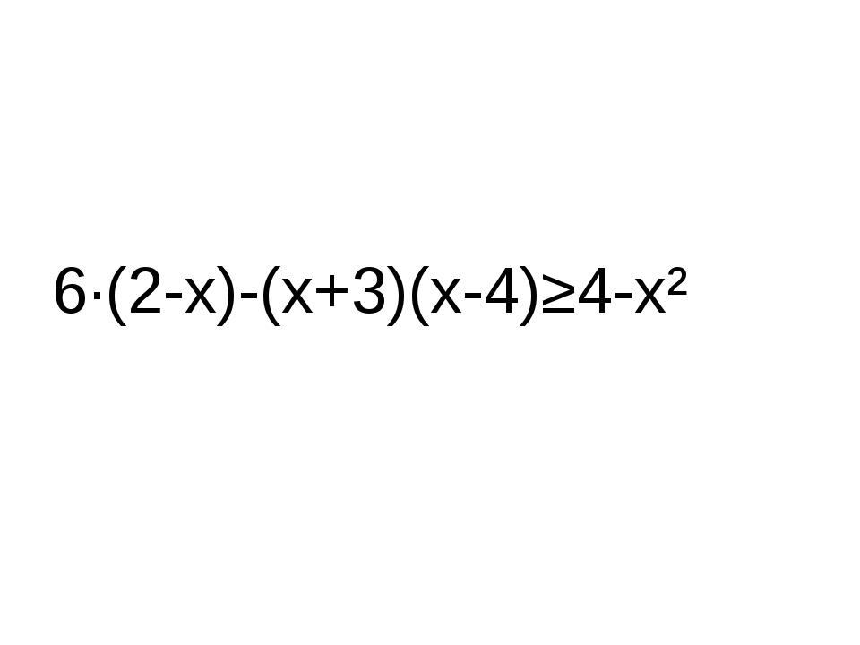 6·(2-х)-(х+3)(х-4)≥4-х²